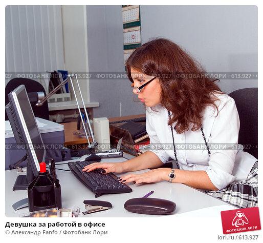 Девушка за работой в офисе работа в ночь для девушек ростов на дону