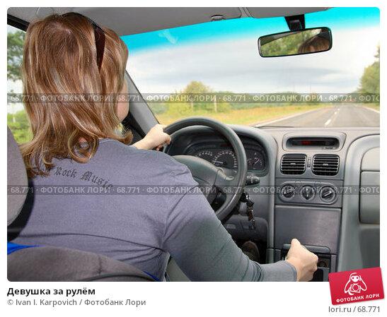 Девушка за рулём, фото № 68771, снято 4 августа 2007 г. (c) Ivan I. Karpovich / Фотобанк Лори