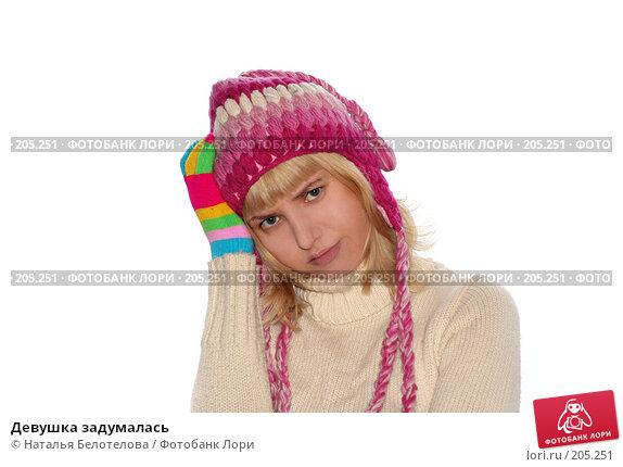 Купить «Девушка задумалась», фото № 205251, снято 25 ноября 2007 г. (c) Наталья Белотелова / Фотобанк Лори