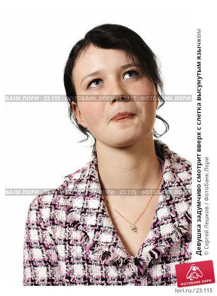 Девушка задумчиво смотрит вверх с слегка высунутым язычком, фото № 23115, снято 25 февраля 2007 г. (c) Сергей Лешков / Фотобанк Лори