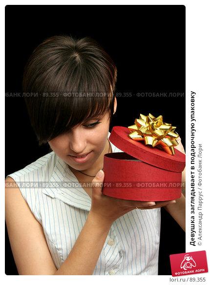 Купить «Девушка заглядывает в подарочную упаковку», фото № 89355, снято 31 мая 2007 г. (c) Александр Паррус / Фотобанк Лори