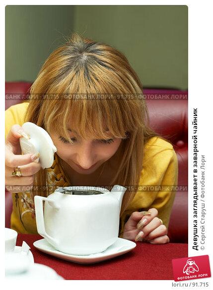 Девушка заглядывает в заварной чайник, фото № 91715, снято 23 сентября 2007 г. (c) Сергей Старуш / Фотобанк Лори