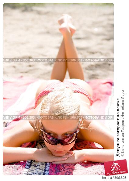 Девушка загорает на пляже, фото № 306303, снято 2 июля 2007 г. (c) Константин Тавров / Фотобанк Лори