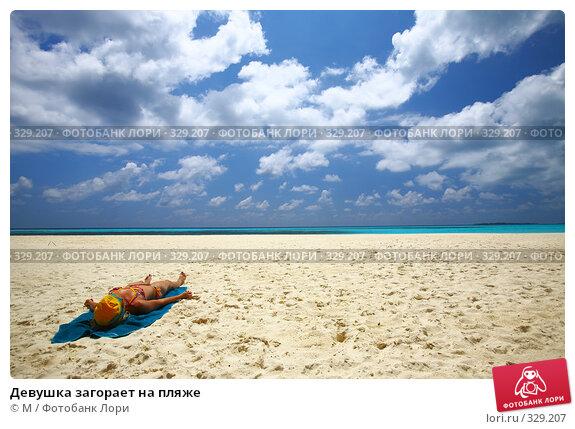 Девушка загорает на пляже, фото № 329207, снято 28 мая 2017 г. (c) Михаил / Фотобанк Лори