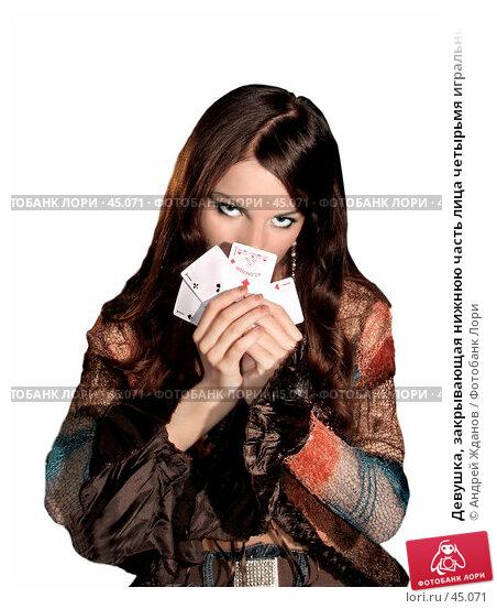 Девушка, закрывающая нижнюю часть лица четырьмя игральными картами достоинством туз, фото № 45071, снято 24 марта 2017 г. (c) Андрей Жданов / Фотобанк Лори