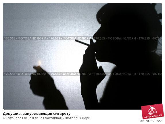 Девушка, закуривающая сигарету, фото № 170555, снято 24 ноября 2004 г. (c) Суханова Елена (Елена Счастливая) / Фотобанк Лори