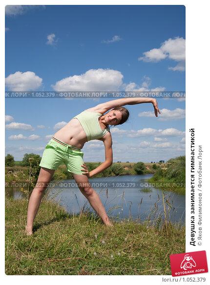 Купить «Девушка занимается гимнастикой», фото № 1052379, снято 19 июля 2009 г. (c) Яков Филимонов / Фотобанк Лори