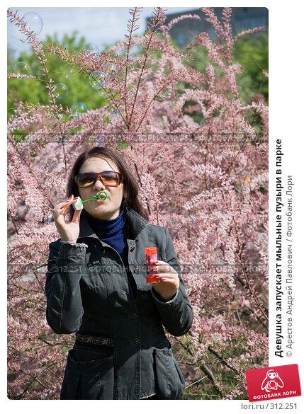 Девушка запускает мыльные пузыри в парке, фото № 312251, снято 9 мая 2008 г. (c) Арестов Андрей Павлович / Фотобанк Лори