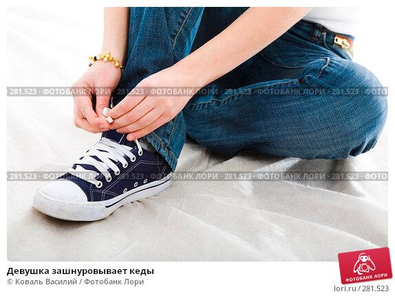 Девушка зашнуровывает кеды, фото № 281523, снято 24 января 2008 г. (c) Коваль Василий / Фотобанк Лори