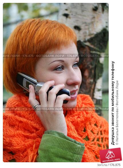 Девушка звонит по мобильному телефону, фото № 176875, снято 13 октября 2007 г. (c) Наталья Белотелова / Фотобанк Лори