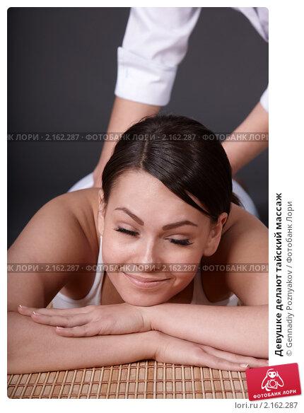 тайский массаж фото с окончанием