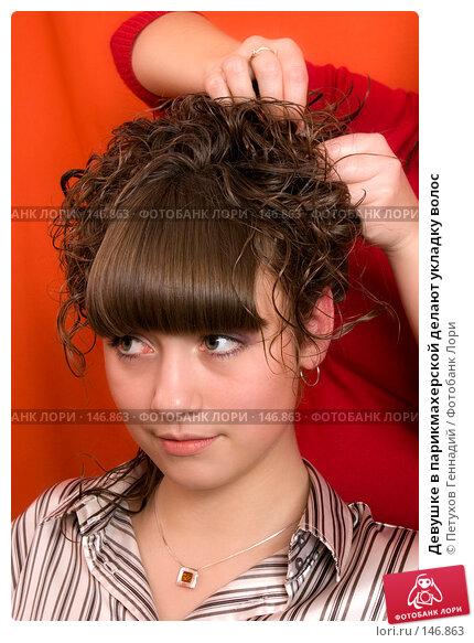 Девушке в парикмахерской делают укладку волос, фото № 146863, снято 11 декабря 2007 г. (c) Петухов Геннадий / Фотобанк Лори