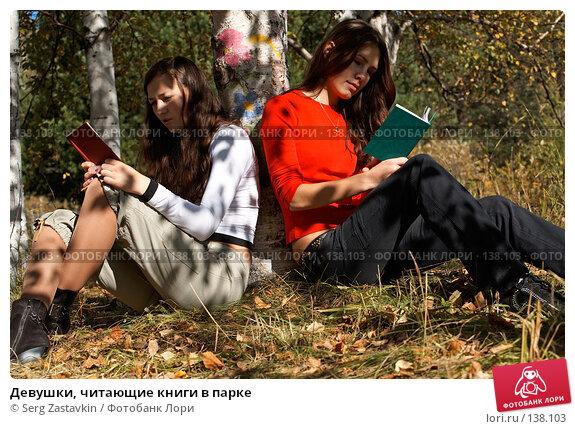 Девушки, читающие книги в парке, фото № 138103, снято 23 сентября 2006 г. (c) Serg Zastavkin / Фотобанк Лори