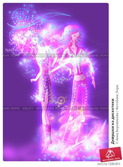 Девушки на дискотеки, иллюстрация № 330811 (c) Анна Боровикова / Фотобанк Лори