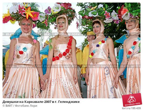 Девушки на Карнавале-2007 в г. Геленджике, фото № 89439, снято 11 июня 2007 г. (c) BART / Фотобанк Лори