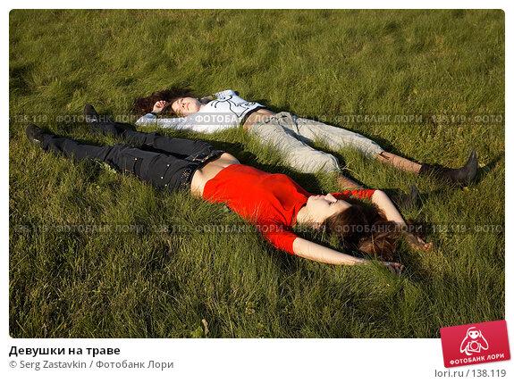 Купить «Девушки на траве», фото № 138119, снято 23 сентября 2006 г. (c) Serg Zastavkin / Фотобанк Лори