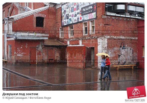 Купить «Девушки под зонтом», фото № 327335, снято 20 апреля 2008 г. (c) Юрий Синицын / Фотобанк Лори