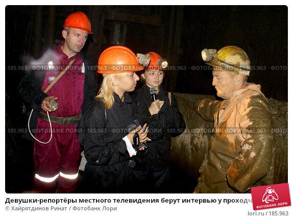Девушки-репортёры местного телевидения берут интервью у проходчика, фото № 185963, снято 3 июля 2007 г. (c) Хайрятдинов Ринат / Фотобанк Лори