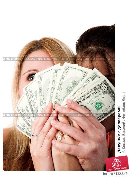 Девушки с долларами, фото № 132347, снято 21 декабря 2006 г. (c) Коваль Василий / Фотобанк Лори