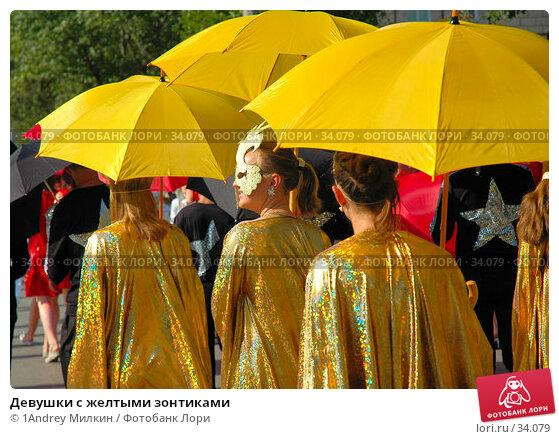 Девушки с желтыми зонтиками, фото № 34079, снято 19 августа 2006 г. (c) 1Andrey Милкин / Фотобанк Лори