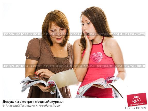 Девушки смотрят модный журнал, фото № 135359, снято 24 июля 2007 г. (c) Анатолий Типляшин / Фотобанк Лори