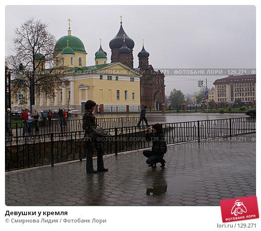 Девушки у кремля, фото № 129271, снято 13 октября 2007 г. (c) Смирнова Лидия / Фотобанк Лори