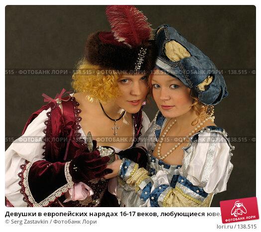 Девушки в европейских нарядах 16-17 веков, любующиеся ювелирными украшениями, фото № 138515, снято 7 января 2006 г. (c) Serg Zastavkin / Фотобанк Лори