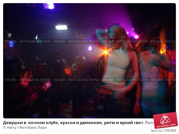 Девушки в  ночном клубе, краски и движение, ритм и яркий свет. Голова идет кругом!, фото № 159855, снято 4 февраля 2006 г. (c) Harry / Фотобанк Лори