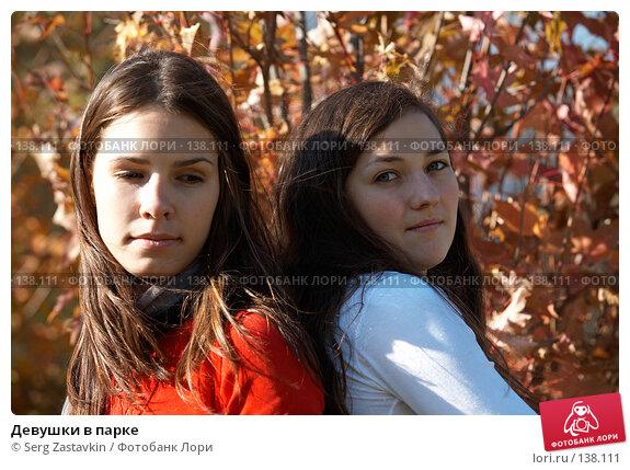 Купить «Девушки в парке», фото № 138111, снято 23 сентября 2006 г. (c) Serg Zastavkin / Фотобанк Лори