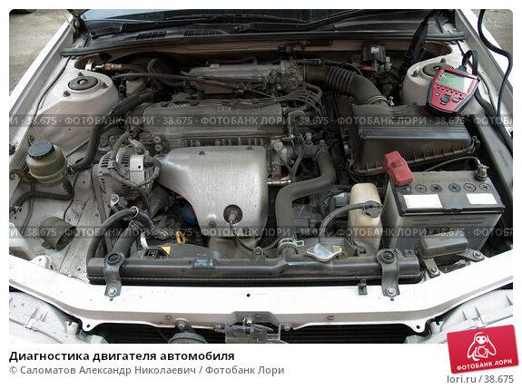 Диагностика двигателя автомобиля, фото № 38675, снято 8 июня 2005 г. (c) Саломатов Александр Николаевич / Фотобанк Лори