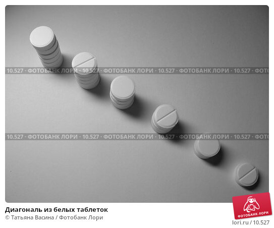 Диагональ из белых таблеток, фото № 10527, снято 23 августа 2006 г. (c) Татьяна Васина / Фотобанк Лори