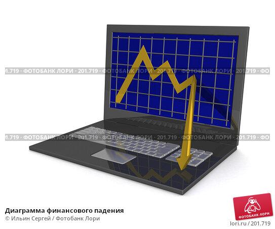 Диаграмма финансового падения, иллюстрация № 201719 (c) Ильин Сергей / Фотобанк Лори