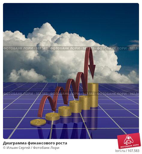 Купить «Диаграмма финансового роста», иллюстрация № 107583 (c) Ильин Сергей / Фотобанк Лори