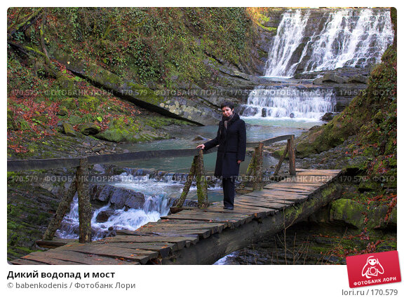 Дикий водопад и мост, фото № 170579, снято 4 января 2006 г. (c) Бабенко Денис Юрьевич / Фотобанк Лори