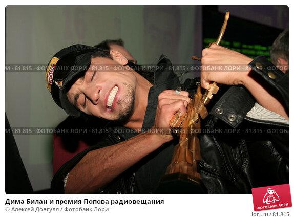 Дима Билан и премия Попова радиовещания, фото № 81815, снято 16 марта 2007 г. (c) Алексей Довгуля / Фотобанк Лори