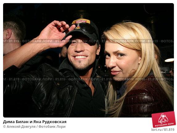 Дима Билан и Яна Рудковская, фото № 81819, снято 16 марта 2007 г. (c) Алексей Довгуля / Фотобанк Лори