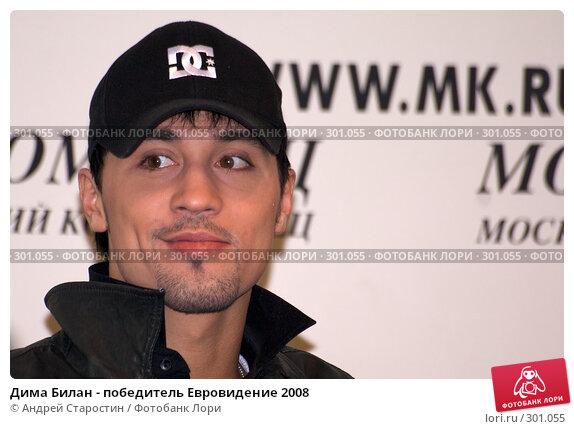 Дима Билан - победитель Евровидение 2008, фото № 301055, снято 27 мая 2008 г. (c) Андрей Старостин / Фотобанк Лори