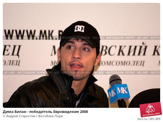 Дима Билан - победитель Евровидение 2008, фото № 301455, снято 27 мая 2008 г. (c) Андрей Старостин / Фотобанк Лори