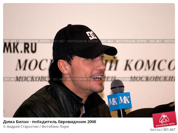 Дима Билан - победитель Евровидение 2008, фото № 301467, снято 27 мая 2008 г. (c) Андрей Старостин / Фотобанк Лори