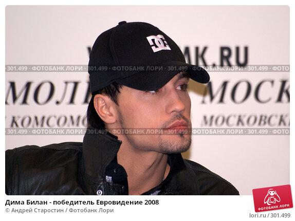 Дима Билан - победитель Евровидение 2008, фото № 301499, снято 27 мая 2008 г. (c) Андрей Старостин / Фотобанк Лори