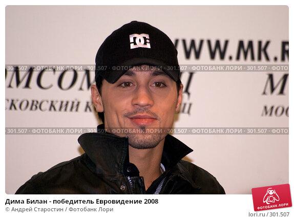 Дима Билан - победитель Евровидение 2008, фото № 301507, снято 27 мая 2008 г. (c) Андрей Старостин / Фотобанк Лори