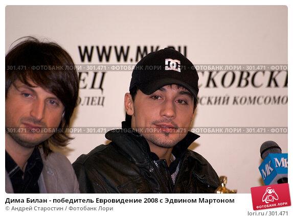 Дима Билан - победитель Евровидение 2008 с Эдвином Мартоном, фото № 301471, снято 27 мая 2008 г. (c) Андрей Старостин / Фотобанк Лори