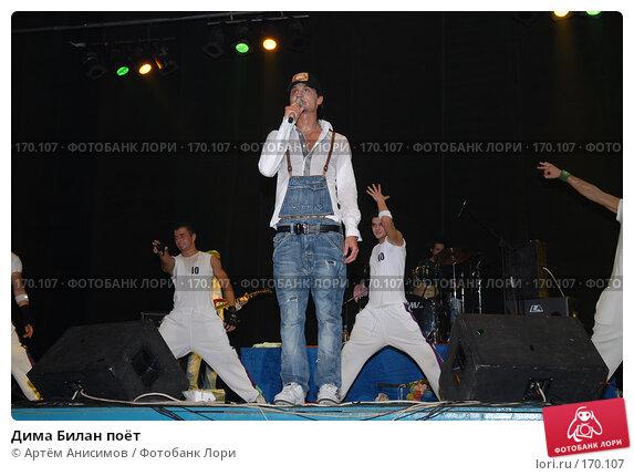 Дима Билан поёт, фото № 170107, снято 23 января 2007 г. (c) Артём Анисимов / Фотобанк Лори