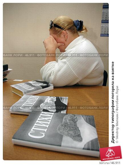 Купить «Директор типографии погорела на взятке», фото № 46911, снято 28 августа 2006 г. (c) 1Andrey Милкин / Фотобанк Лори