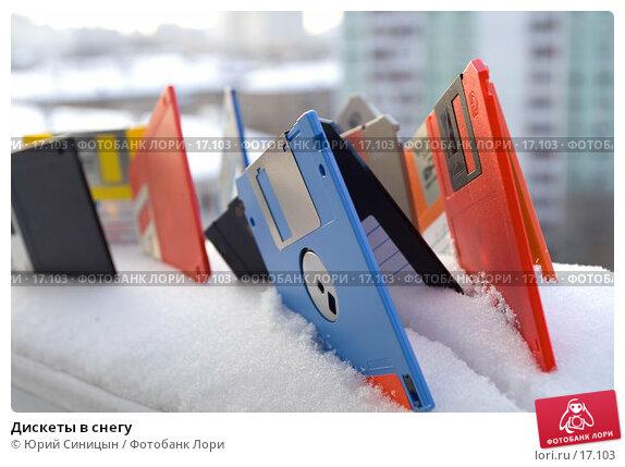 Дискеты в снегу, фото № 17103, снято 7 февраля 2007 г. (c) Юрий Синицын / Фотобанк Лори