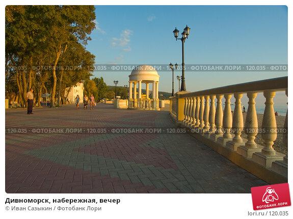 Дивноморск, набережная, вечер, фото № 120035, снято 26 сентября 2003 г. (c) Иван Сазыкин / Фотобанк Лори