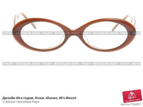 Купить «Дизайн 60-х годов, Очки, Glasses, 60's Mount», фото № 114811, снято 13 января 2007 г. (c) Astroid / Фотобанк Лори