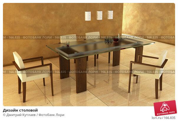 Дизайн столовой, иллюстрация № 166835 (c) Дмитрий Кутлаев / Фотобанк Лори