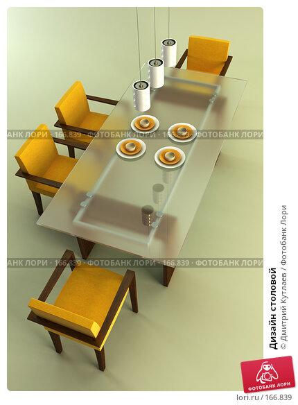 Дизайн столовой, иллюстрация № 166839 (c) Дмитрий Кутлаев / Фотобанк Лори