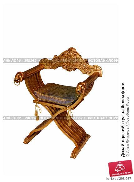 Дизайнерский стул на белом фоне, фото № 298987, снято 6 марта 2007 г. (c) Илья Лиманов / Фотобанк Лори